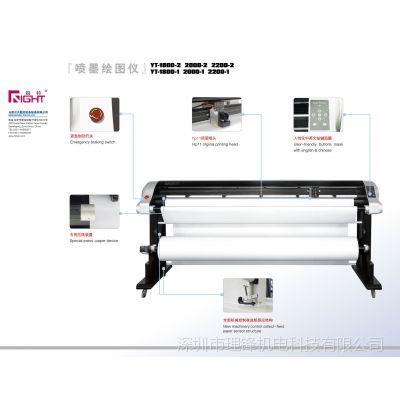 供应锐特服装喷墨绘图机 HP45喷墨绘图仪 打印机 YT-1700-1