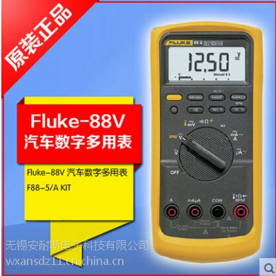 无锡福禄克F88V汽车专用数字万用表,FLUKE88V汽车专用数字万用表 福禄克一级代理