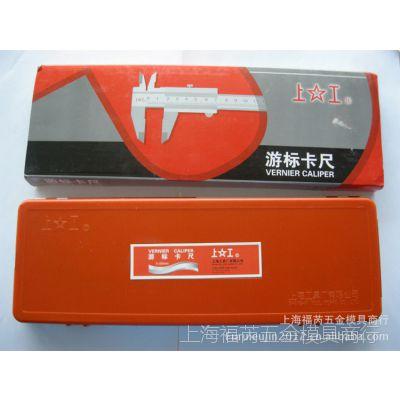 【正宗产品】上工量具 量表量仪 0-200游标卡尺数显卡尺 带表卡尺
