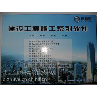 【正版送货上门】 建科研北京市建筑工程资料管理软件2018版互联网版加密狗