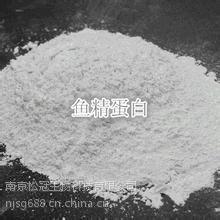 厂家直销食品级鱼精蛋白 防腐剂鱼精蛋白