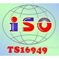 供应天津亿洲TS16949认证服务