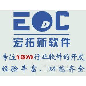 供应高性价比中小型车载DVD企业生产管理软件