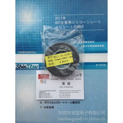 供应代理深圳半自动邦定机硅胶带,信越热压硅胶皮华南总代理。