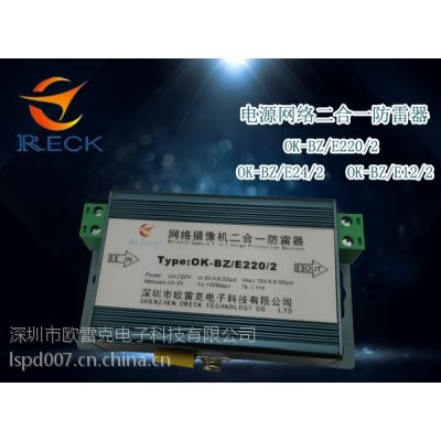 供应欧雷克电源网络二合一防雷器,数字摄像机防雷器OK-BZ/220E/2