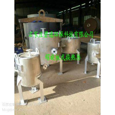 碧通环保直销:河北螺旋板式换热器 半容积式换热器2立方 1立方 交期快 质量好!