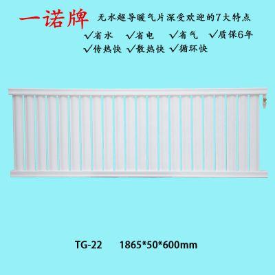 认准国标质量保证一诺牌免真空超导暖气片22柱钢制串片1寸散热器