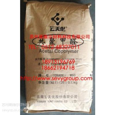 POM M90/云天化 苏州代理 长期优惠供应