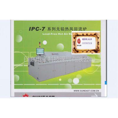 供应无铅回流炉系列回流焊快速度冷却:IPC-708E,708A,708,708N