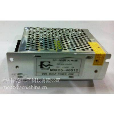 供应48V转12v25W开关电源江苏DC-DC开关电源厂家LED开关电源
