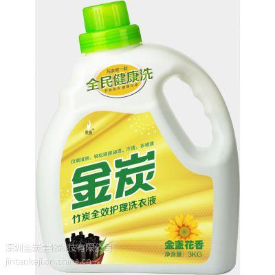 首款竹炭健康除异味增香洗衣粉金炭竹炭日化品牌厂家招商