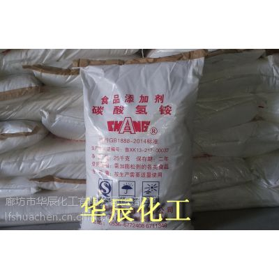 供应碳酸氢铵/食品添加剂膨胀剂