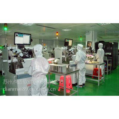 工厂生产车间管理软件 苏州设备管理系统开发