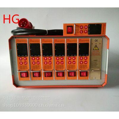 热流道温控箱 md18 防烧型 4组温控箱 6组 8组 厂家直销