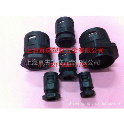 供应波纹管接头/塑料接头/PP塑料接头/电线电缆接头/快速接头AD13