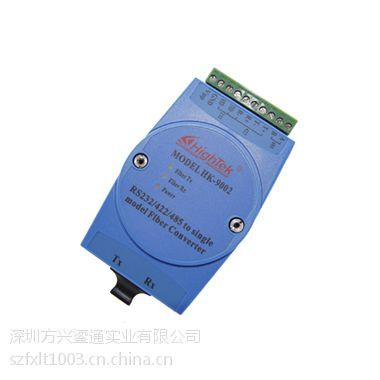 供应供应 工业级RS232/485/422-SC接口单模光纤转换器(HK-9002)