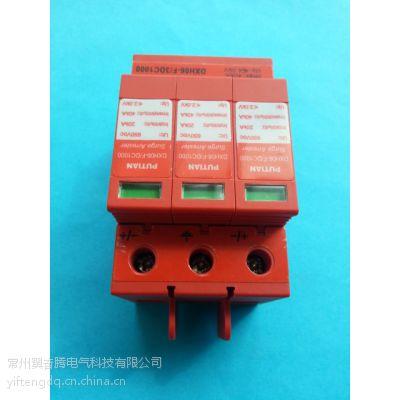 供应光伏汇流箱与直流配电柜专用防雷器