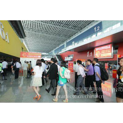 供应2015年6月广州陶瓷工业展 新之联