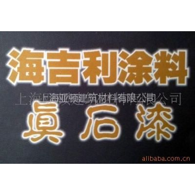供应上海海吉利真石漆,外墙砂壁状喷砂涂料,仿石材料