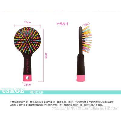 韩国正品代购批发Eye candy彩虹梳子 美发魔法梳 防静电梳子
