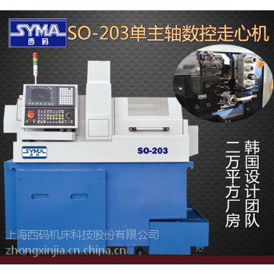 走心机厂家直销SYMA-203小型精密三轴数控走心机 jixieshebei.cn