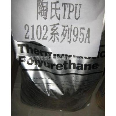 供应供应:70度 美国陶氏 TPU 2103-70A