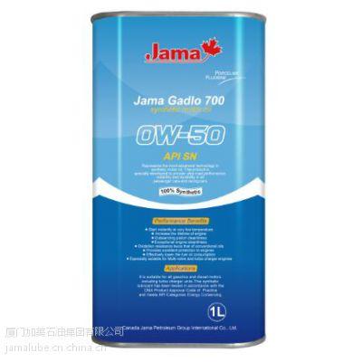 加拿大加美Jama汽油机油加乐700全合成机油0W-50