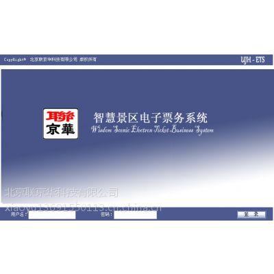 供应供应景区智能化管理系统电子门票系统