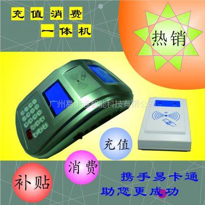 广州易卡通饭堂RFID打卡机
