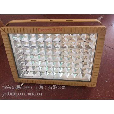 上海专业大功率LED防爆灯具渝荣防爆特价