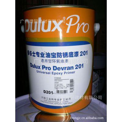 供应多乐士环氧油宝多元底漆D201/ICI涂料/正品/量大优惠/5L/钢结构