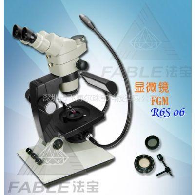 供应珠宝鉴定仪器  法宝FGM-R6S-06旋臂式宝石显微镜