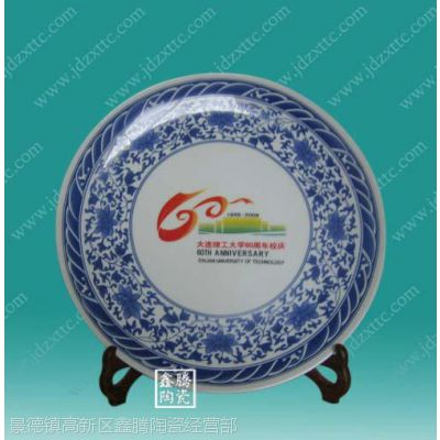 供应青花纪念盘-纪念logo瓷盘,活动礼品