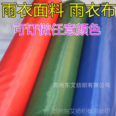 厂家批发210Dpvc电动车摩托车雨衣面料 雨衣布