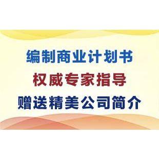供应权威编撰各种可行性报告,商业计划书等商业文案