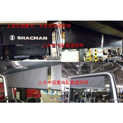 上海上久摇臂式JL-02B重卡遮阳帘 卡车遮阳帘 吊车驾驶室遮阳帘 厂家直销