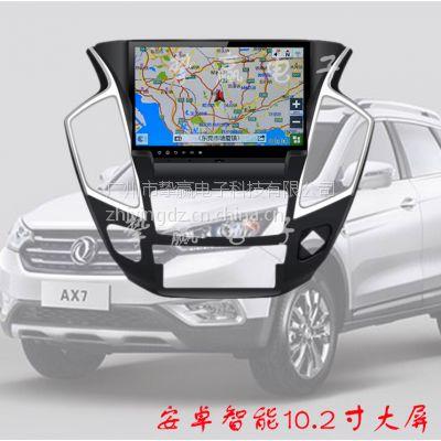供应东风AX3 A30 AX7 MX6安卓大屏机车载GPS导航仪 厂家直销 4S店专供