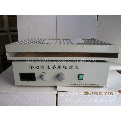 供应HX-6049调速多用振动器