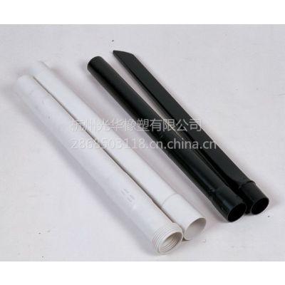 供应松下吸尘器延长管组件、塑料管硬管