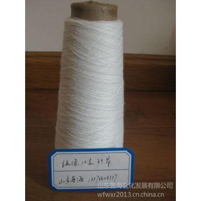 供应厂家供应大化纯涤涤麻7支10支21支32支各种竹节纱