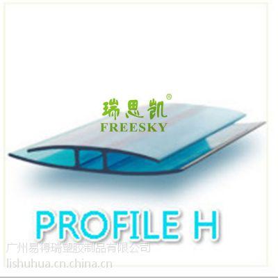 供应广州瑞思凯PC-H型配件 阳光板采光安装工程配件