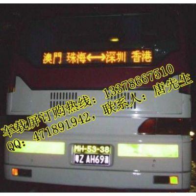供应公交车头尾led报站显示线路屏-旅游大巴车载电子路牌/条幕屏