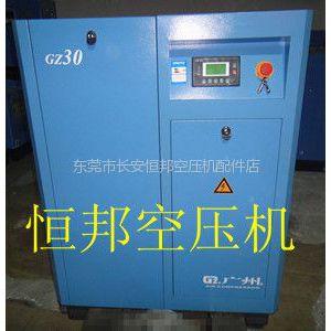供应东莞螺杆式空压机  30HP广州牌螺杆式空压机   固定式压缩机、空压机