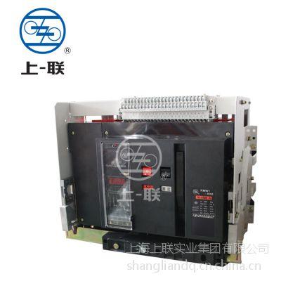 供应上海上联品牌/低压电器/固定式智能万能式断路器RMW1-3200/3200A