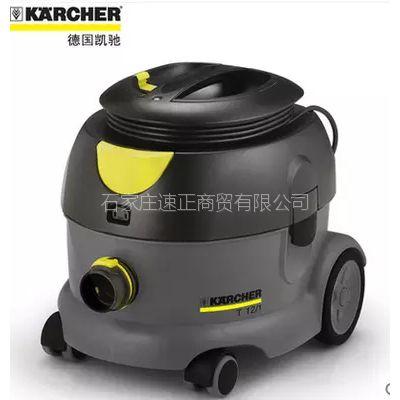 河北德国凯驰干式吸尘器T 12/1 *CN 酒店专用静音吸尘器