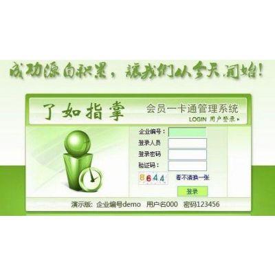 供应会员一卡通管理系统、会员管理软件、连锁会员管理 适用各种业态