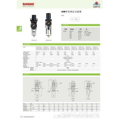 SHSNS上海山耐斯SAW3000-03 气源处理器 调压过滤器 油水分理器
