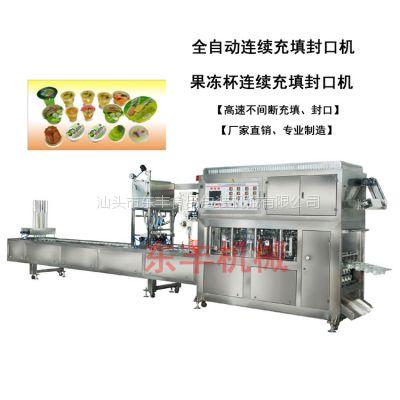 东丰机械/CFD 全自动连续充填封口机、水果罐头封口机、连续果冻充填封口机