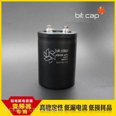 变频器BIT专用现货铝电解电容器450v 2700uf