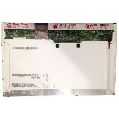 供应电脑显示屏B121EW09 V.3 LP121WX3 TLC1 N121IB-L05